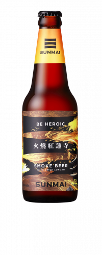Burning Temple Smoke Beer,火燒紅蓮寺
