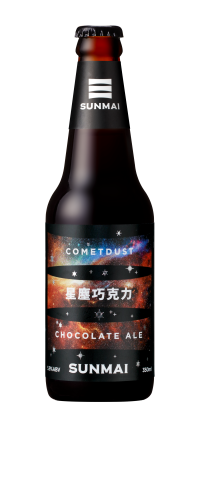 cometdust-chocolate-ale-craft-beer-星塵巧克力-精釀啤酒