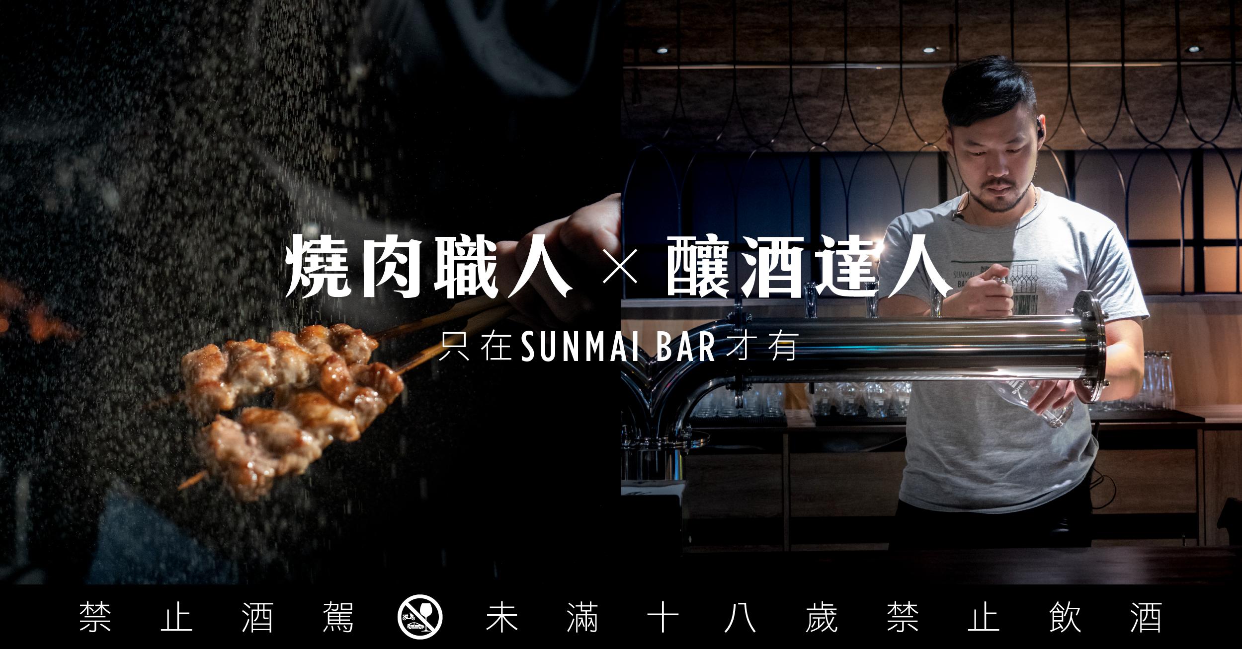 2019-SUNMAI-BAR-胡同『釀酒達人X燒肉職人』
