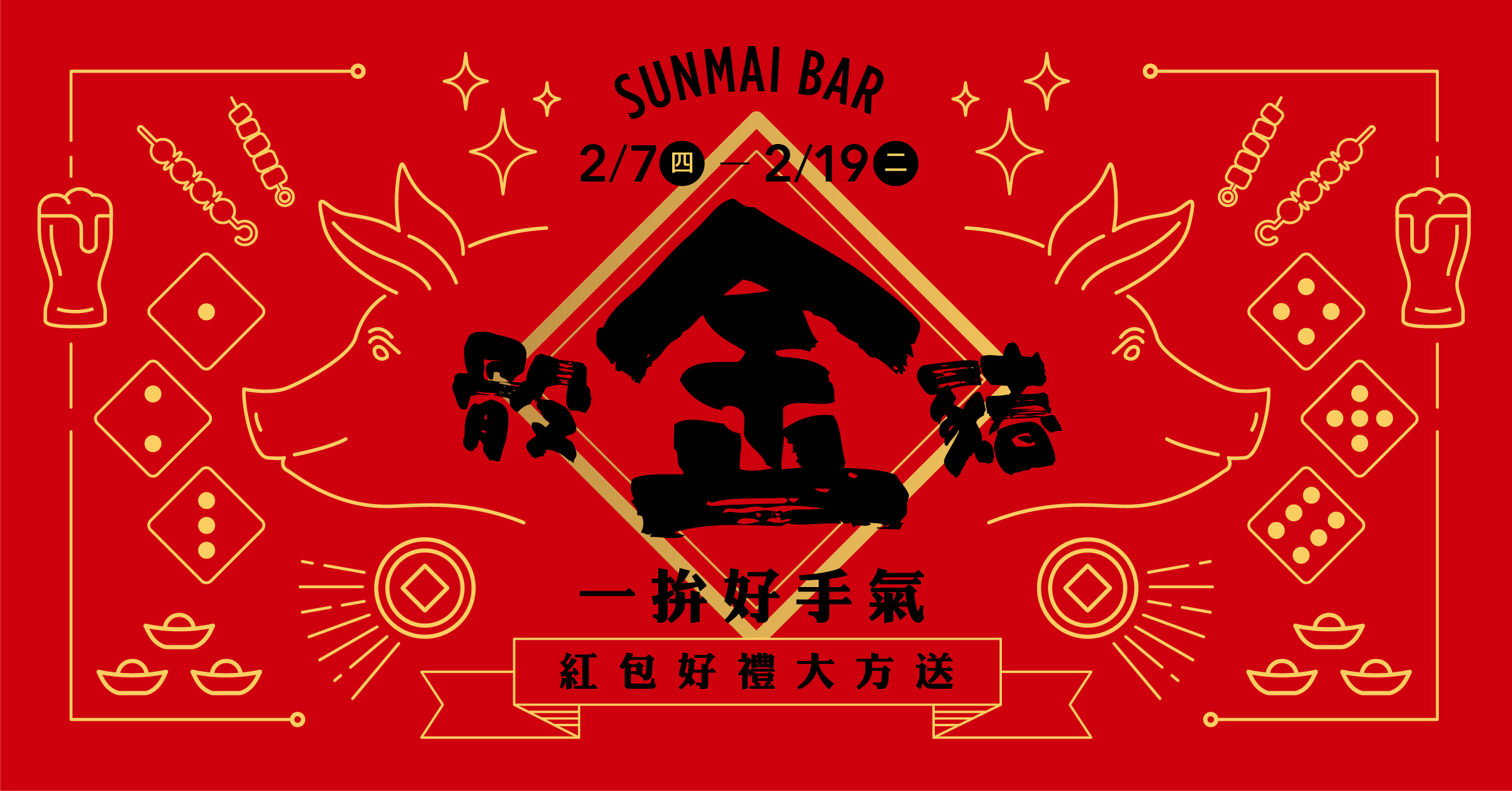 SUNMAI-BAR-骰金豬-Chinese-New-Year-Holiday-Specials