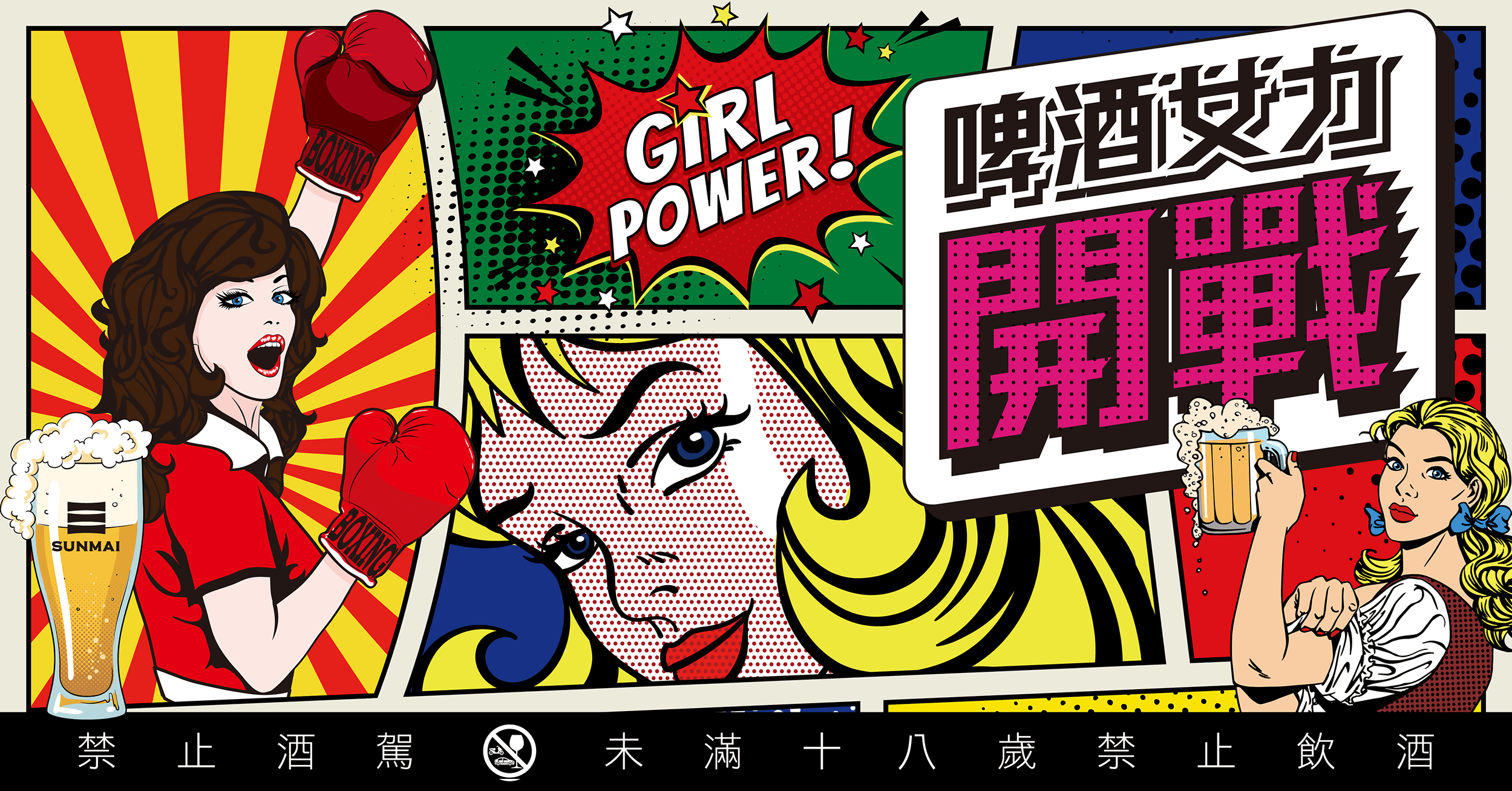 sunmai-bar-girl-power-beer-event-啤酒女力開戰