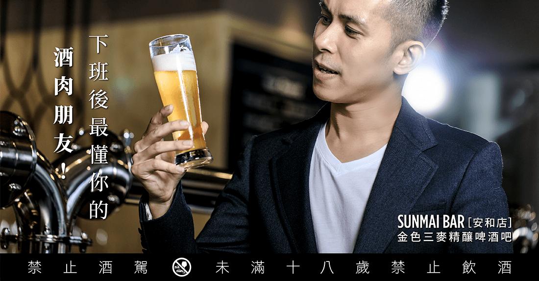 sunmai-bar-taiwan-local-brewed-drinks-and-friends